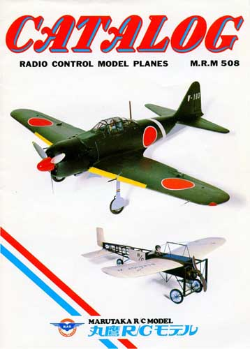 Marutaka Radio Control Model Planes Catalog - cover thumbnail